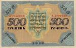 Ukraine, 500 Hryvnia, P-0023