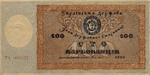 Ukraine, 100 Karbovanets, P-0038