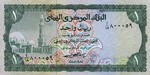 Yemen, Arab Republic, 1 Riyal, P-0011a