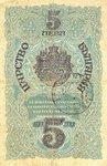 Bulgaria, 5 Leva Srebro, P-0016a v2