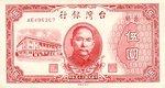 Taiwan, 5 Yuan, P-1936