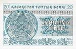 Kazakhstan, 20 Tyiyn, P-0005,NBK B5a1