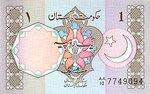 Pakistan, 1 Rupee, P-0026b,GOP B17b