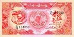 Sudan, 50 Piastre, P-0038