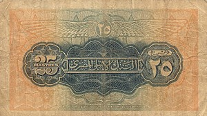 Egypt, 25 Piastre, P10c