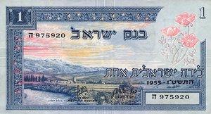 Israel, 1 Lira, P25a