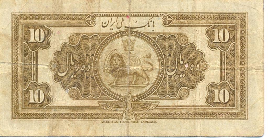 Iran 10 Rial