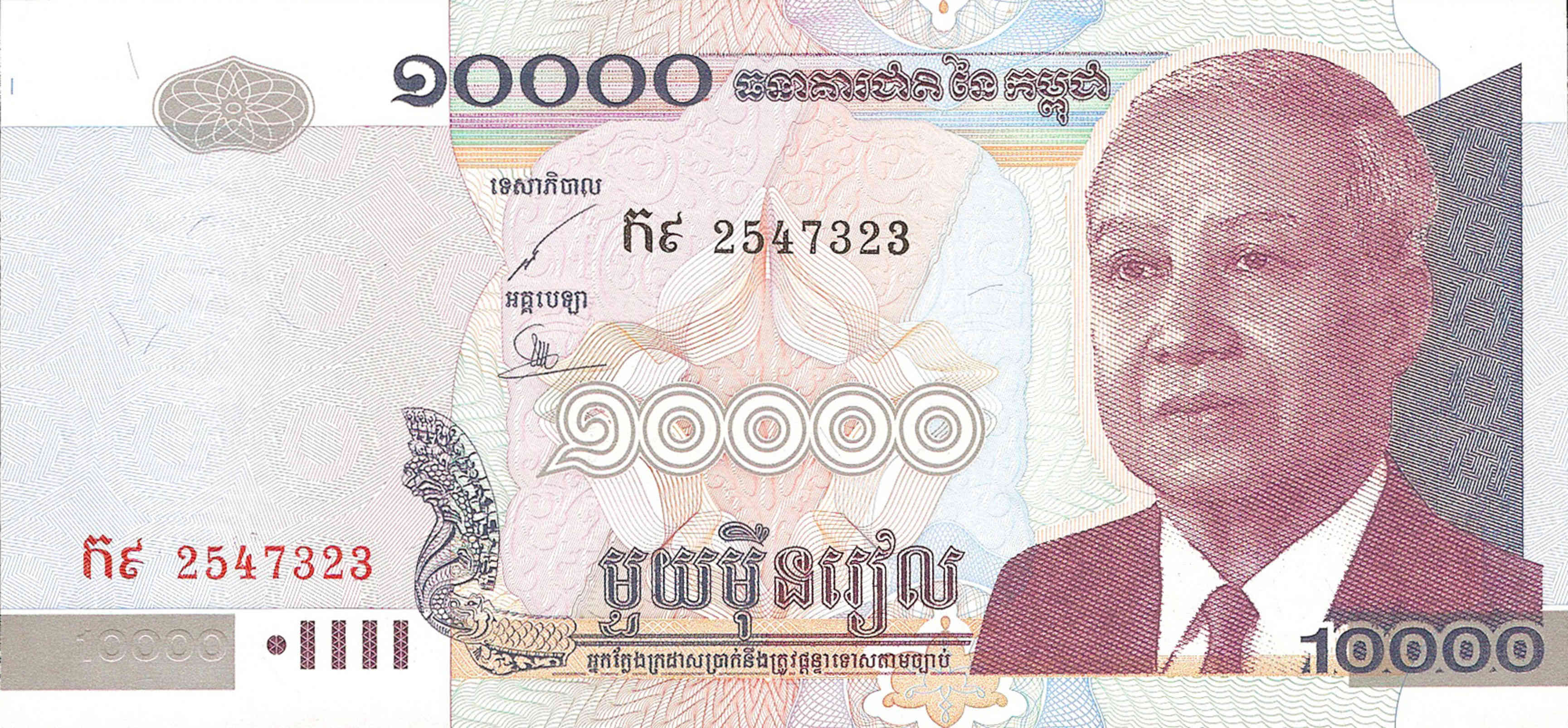 Cambodia 10 000 Riels 2005 Unc New Date Coins Paper Money Other Paper Money Of The World Ihslyrics Com