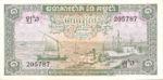 Cambodia, 1 Riel, P-0004b sgn.8,BNC B5e