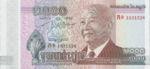 Cambodia, 1,000 Riel, NBC B24a
