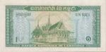 Cambodia, 1 Riel, P-0004a sgn.2,BNC B5b