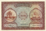 Maldives, The, 10 Rupee, P-0005a