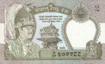 Nepal, 2 Rupee, P-0029b sgn.11,B235b