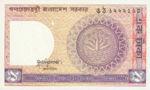 Bangladesh, 1 Taka, P-0006Ba v3,GOB B5c