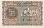 Bangladesh, 1 Taka, P-0004,GOB B1a