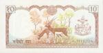 Nepal, 5 Rupee, P-0024a sgn.10,B218b