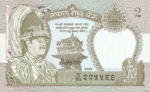 Nepal, 2 Rupee, P-0029b sgn.14,B235f