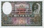 Nepal, 100 Mohru, P-0007,B107a
