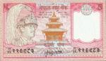 Nepal, 5 Rupee, P-0030a sgn.13,B225d