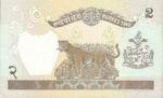 Nepal, 2 Rupee, P-0029c sgn.12,B235d
