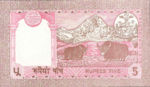 Nepal, 5 Rupee, P-0030a sgn.12,B225c