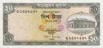 Bangladesh, 20 Taka, P-0022 sgn.12,BB B16a
