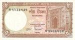 Bangladesh, 5 Taka, P-0025b v1,BB B19b