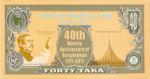 Bangladesh, 40 Taka, P-0060 v3,BB BNP1b