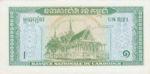 Cambodia, 1 Riel, P-0004b sgn10,BNC B5f