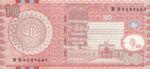 Bangladesh, 10 Taka, P-0039d,BB B33d