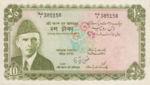 Pakistan, 10 Rupee, P-0021a,SBP B11e
