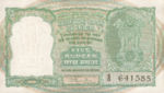India, 5 Rupee, P-0033