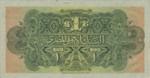 Egypt, 1 Pound, P-0012s,NBE B10s