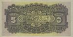 Egypt, 5 Pound, P-0013s,NBE B11as