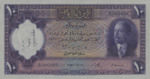 Iraq, 10 Dinar, P-0005s,GOI B5as