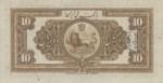 Iran, 10 Rial, P-0025a v1