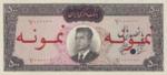 Iran, 500 Rial, P-0074s