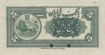 Iran, 5 Rial, P-0018s