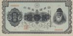 Japan, 200 Yen, P-0043Aa