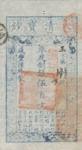 China, 500 Cash, A-0001d