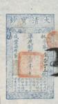 China, 1,000 Cash, A-0002e