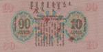 Mongolia, 10 Tugrik, P-0024s,CIB B18as