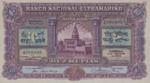 Portuguese India, 10 Rupee, P-0026As1
