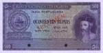 Portuguese India, 500 Rupee, P-0040ct