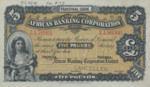 South Africa, 5 Pound, S-0554s v2