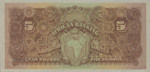 South Africa, 5 Pound, S-0473s v2