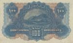 Syria, 100 Livre, P-0019s