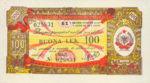 Albania, 100 Lek, FX-0008