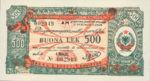 Albania, 500 Lek, FX-0009