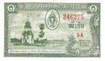 Laos, 1 Kip, P-0001a,B201a